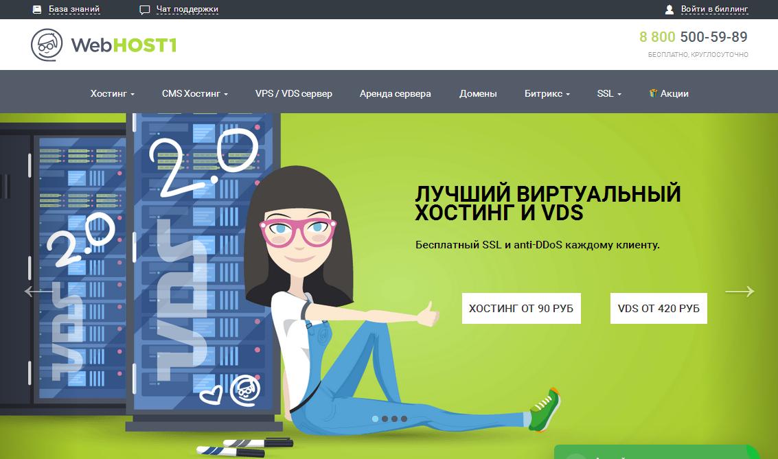 Бесплатные хостинги по созданию сайта иконка для сайта о компании